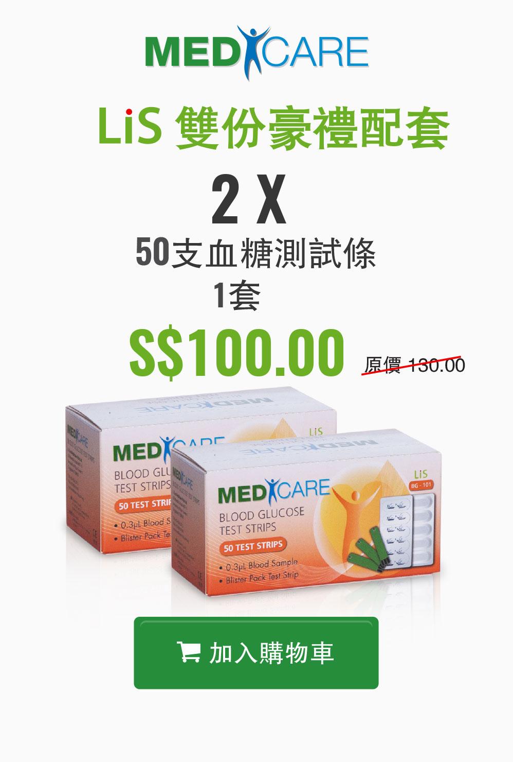 L-Tac-MediCare Buy 2 Get 1 Free