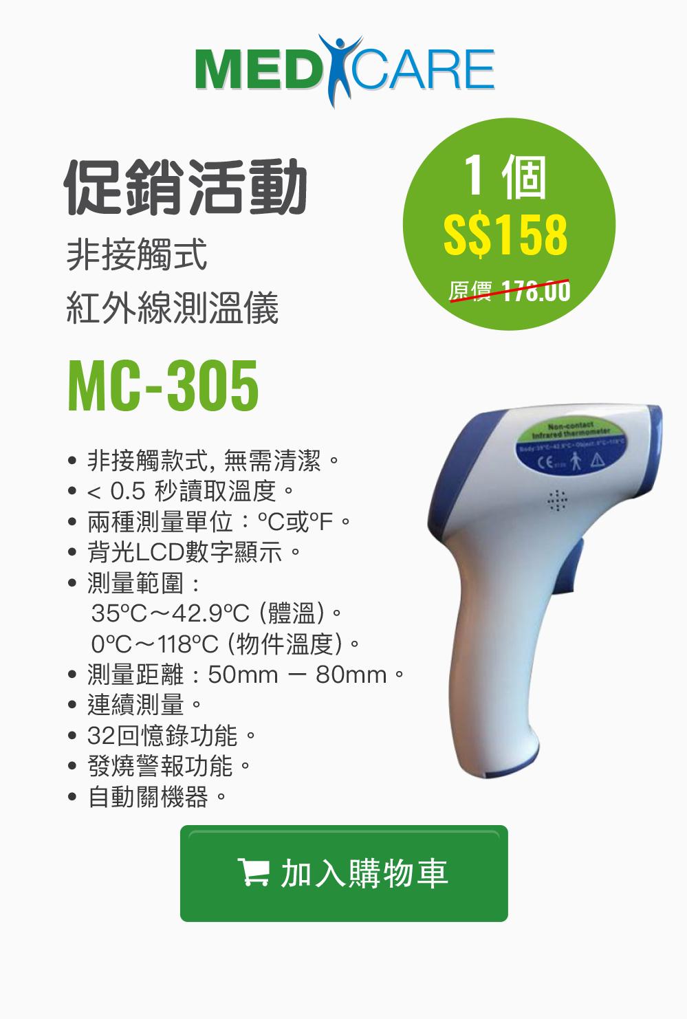 mc-305